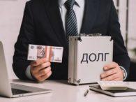 Практика возврата долгов с российских и иностранных компаний