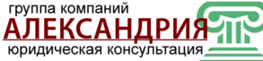 Пенсионные юристы в Раменском| консультация адвоката от Алескандрии