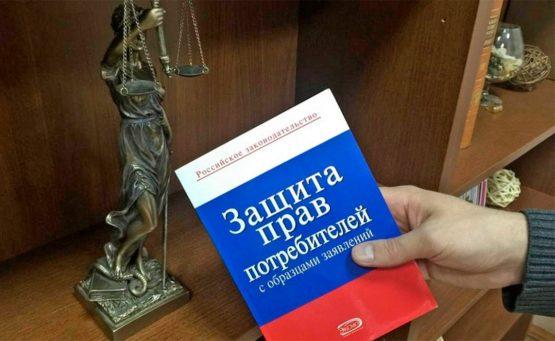 Юрист по защите прав потребителя